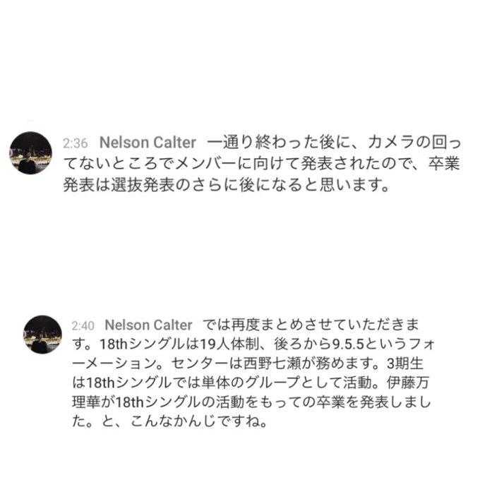 乃木坂46 Nelson Calter
