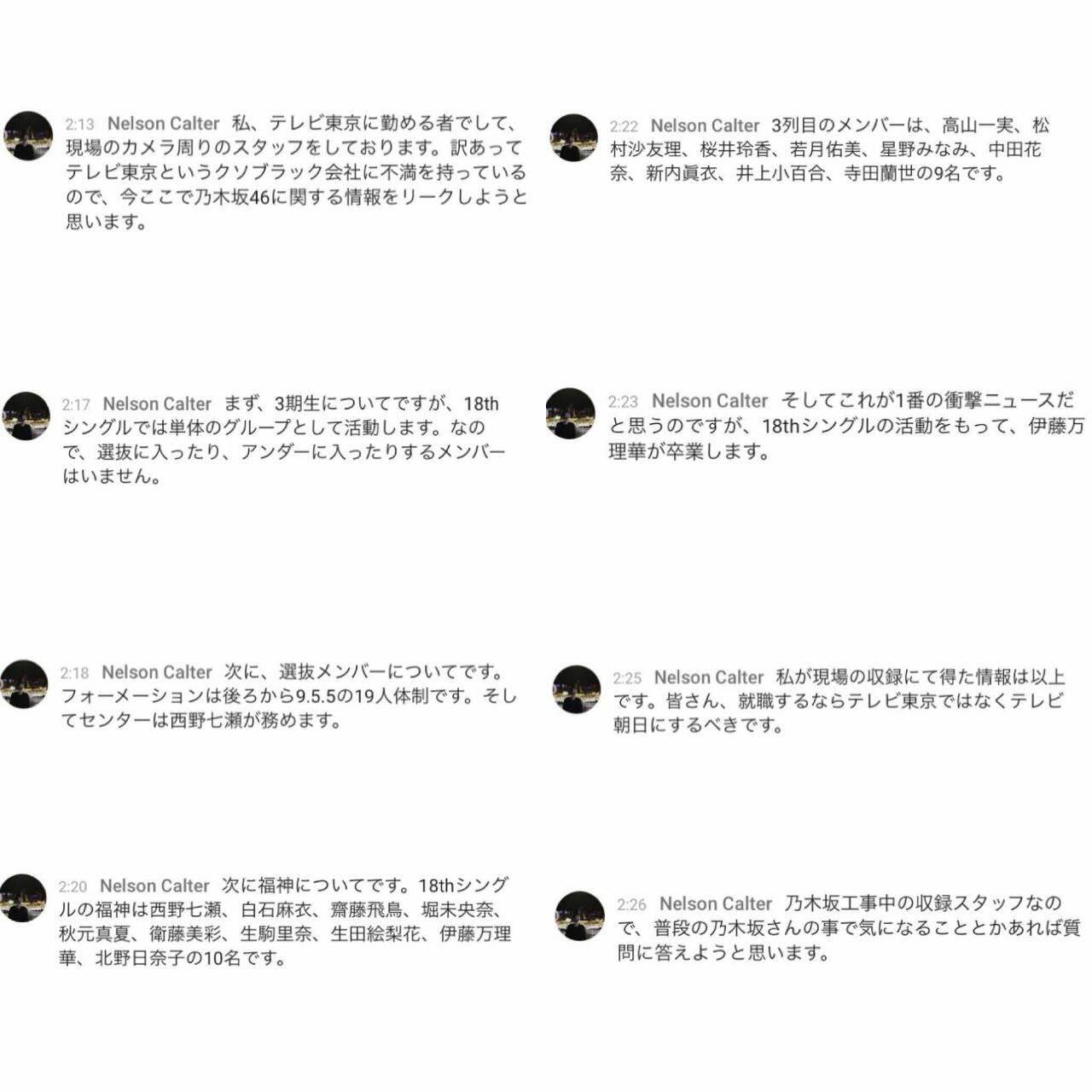 乃木坂46 Nelson Calter3