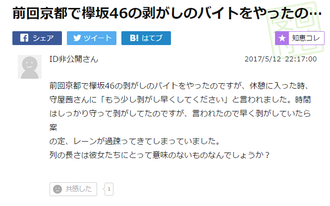 欅坂46の剥がしのバイト「守屋茜さんに『もう少し剥がし早くしてください』と言われました」