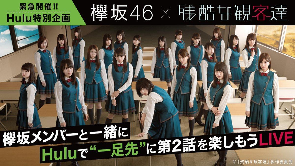 欅坂46×残酷な観客達