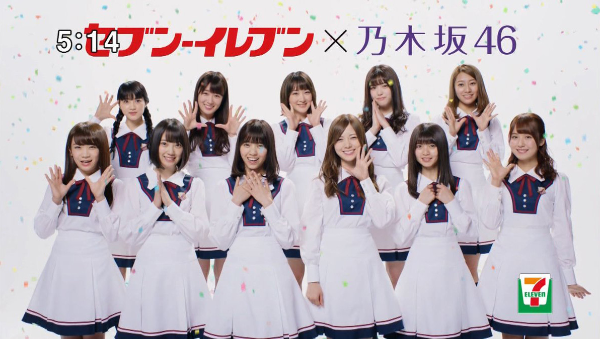セブン‐イレブン×乃木坂46 セブンイレブンフェア