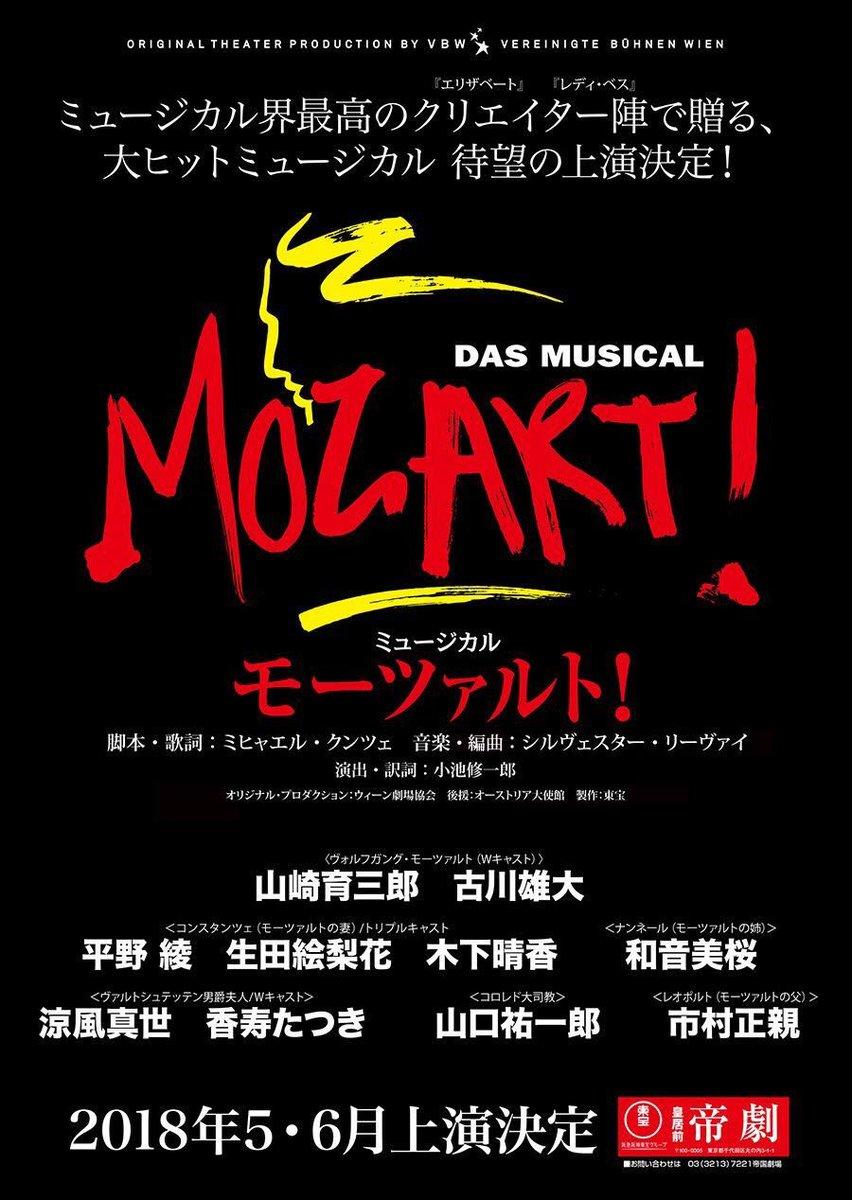 帝国劇場 ミュージカル『モーツァルト!』