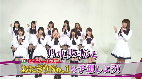乃木坂46とセブン-イレブンおにぎりNO.1を予想しよう!