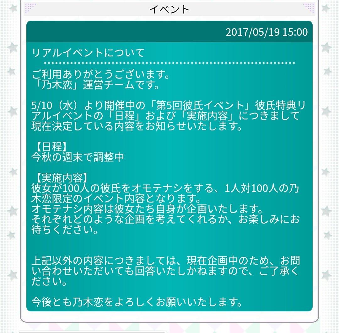 乃木恋リアル彼氏イベント