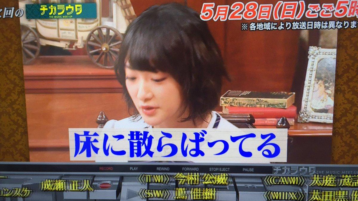 チカラウタ 生駒里奈2