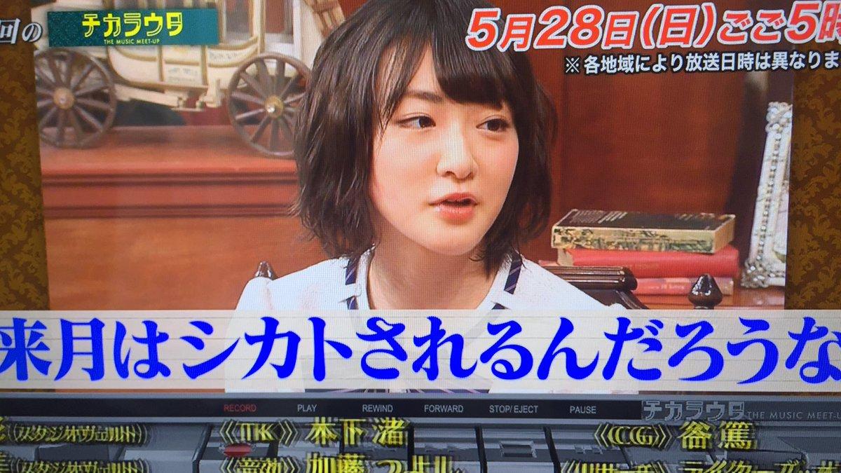 5/28放送『チカラウタ 』は「乃木坂46生駒里奈いじめに怯えていた過去」