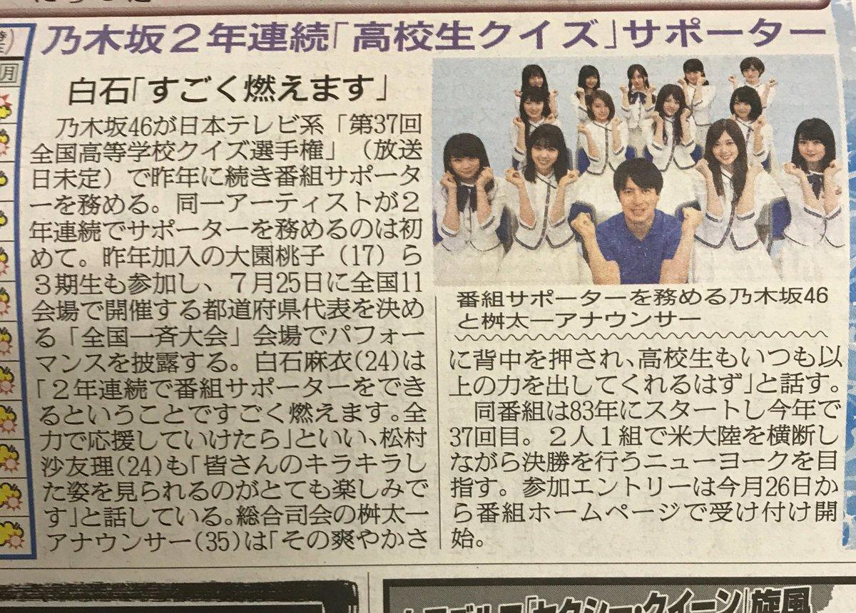 乃木坂46 高校生クイズ