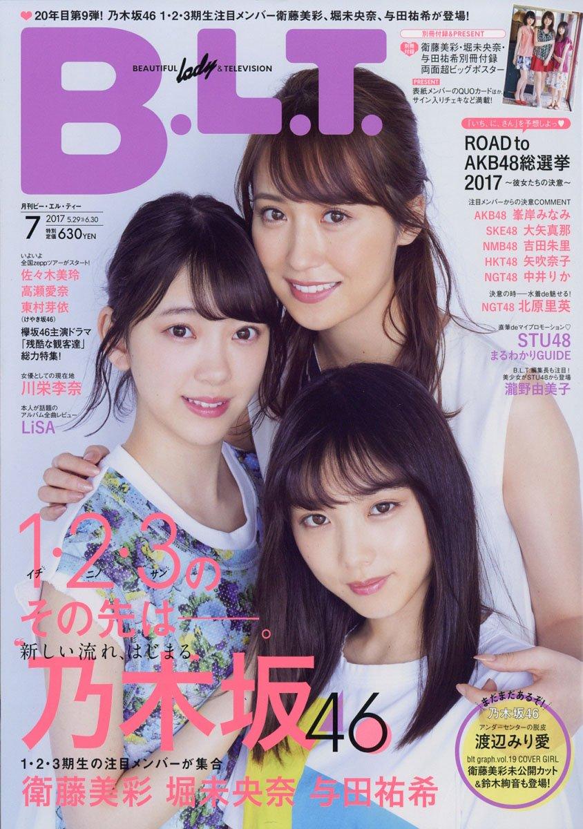 B.L.T. 2017年07月号 衛藤美彩 堀未央奈 与田祐希が表紙