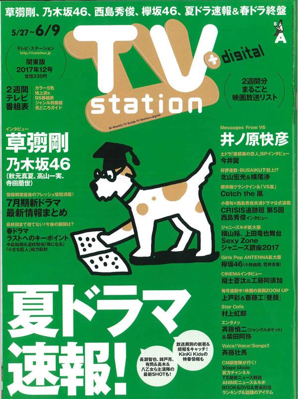 TVステーション は乃木坂46