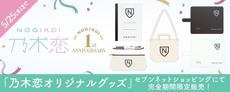セブンネット限定乃木恋オリジナルグッズ