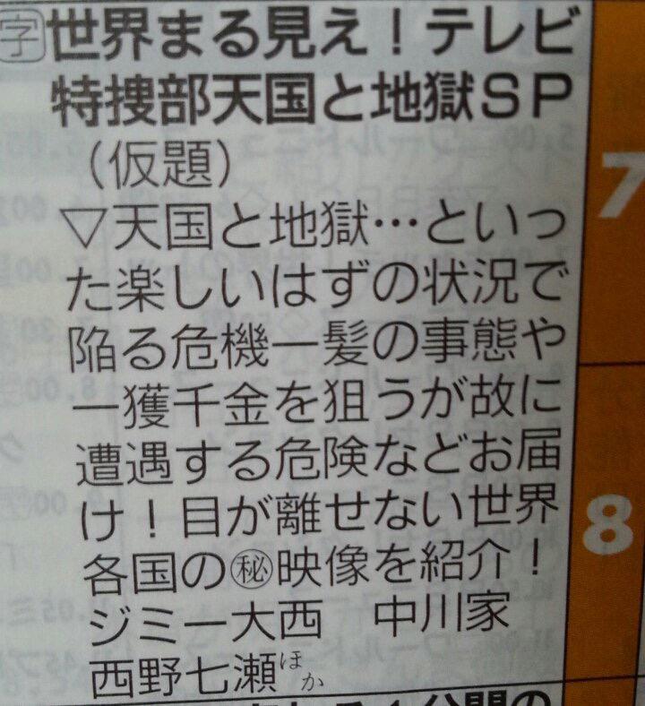 界まる見え!テレビ特捜部 西野七瀬