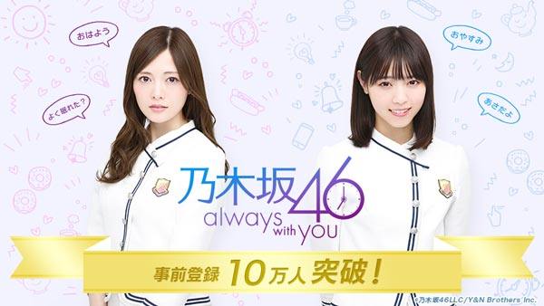 乃木坂46 always with you