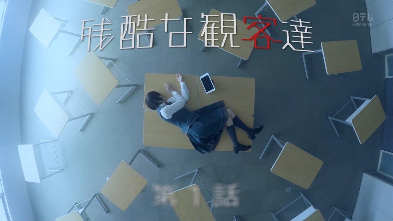 欅坂46ドラマ「残酷な観客達」