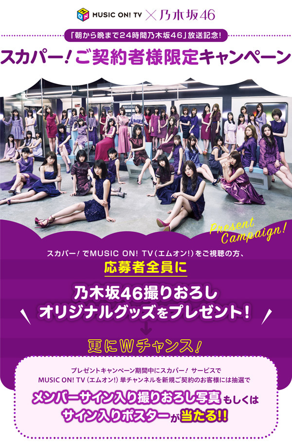 MUSIC ON! TV(エムオン!)×乃木坂46 |  スカパー!ご契約者様限定キャンペーン