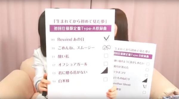 乃木坂46生田絵梨花&中元日芽香SHOWROOM「3rdアルバムリリースを皆でお祝いしようSP」