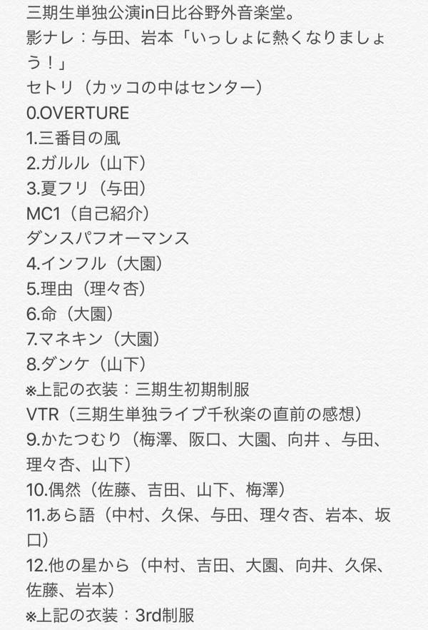 乃木坂46 三期生単独公演 日比谷野外音楽堂