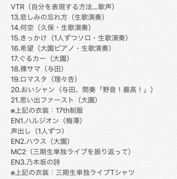 乃木坂46 三期生単独公演 日比谷野外音楽堂2
