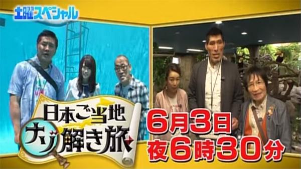 土曜スペシャル「新緑の那須&金沢を満喫!人気観光地でナゾ解き旅」