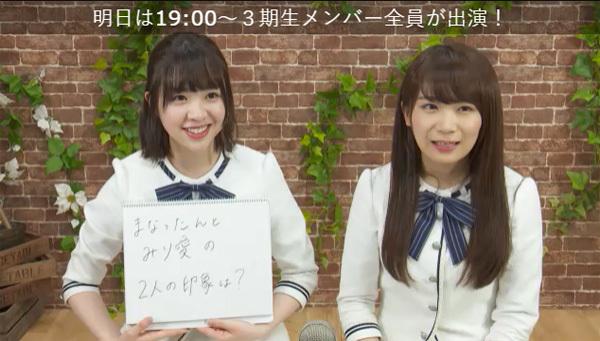 乃木坂46秋元真夏&渡辺みり愛SHOWROOM「3rdアルバムリリースを皆でお祝いしようSP」