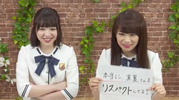乃木坂46秋元真夏&渡辺みり愛SHOWROOM「3rdアルバムリリースを皆でお祝いしようSP