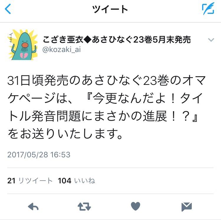 『あさひなぐ』の発音 こざき亜衣