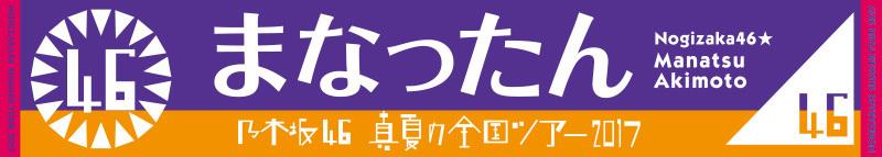 乃木坂46 真夏の全国ツアー2017 推しメンマフラータオル