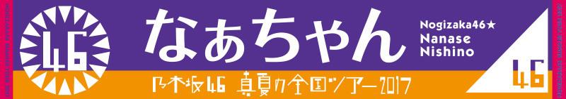 推しメンマフラータオル 真夏の全国ツアー2017 西野七瀬