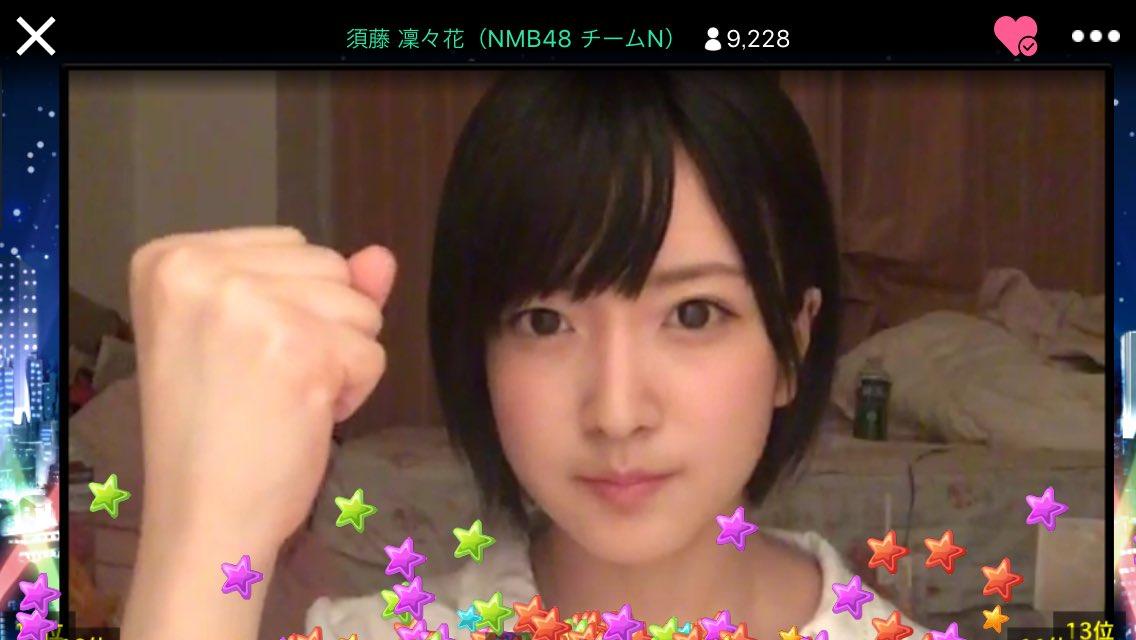 NMB48須藤凛々花「坂に流れるミーハー達を全部取り戻します!」