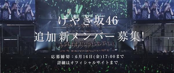 けやき坂46(ひらがなけやき) 追加メンバーオーディションCM