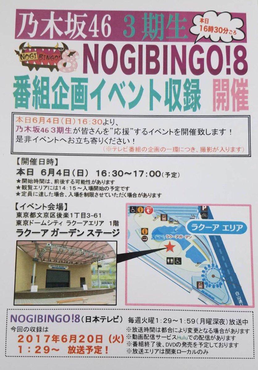 乃木坂46 3期生 NOGIBINGO!8 番組企画イベント収録 東京ドームシティ