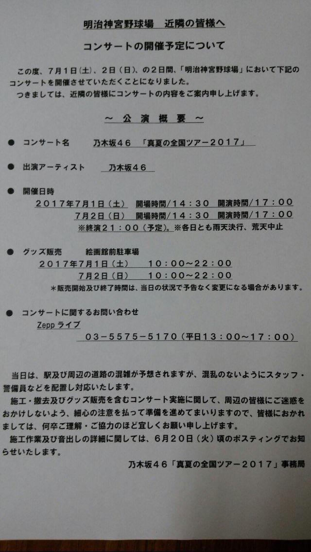 「乃木坂46 真夏の全国ツアー2017」明治神宮野球場の公演時間
