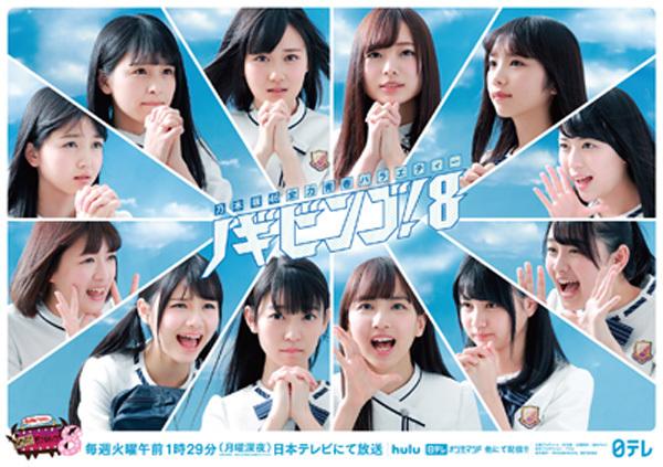 Hulu会員限定プレゼントキャンペーン 乃木坂46 3期生全員の直筆サイン入りポスター NOGIBINGO!8