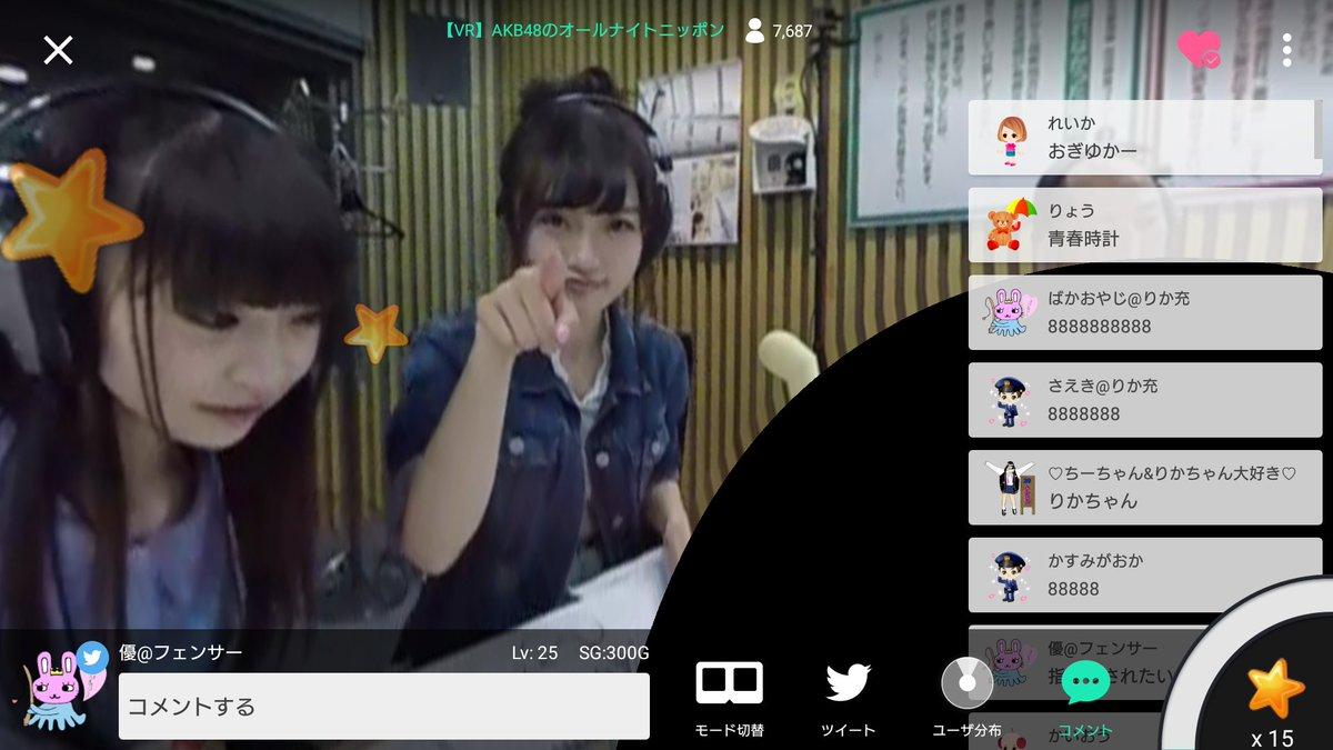 中井りか AKB48のオールナイトニッポン2