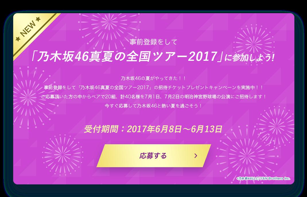 乃木坂46 ~always with you~ チケット応募入力フォーム