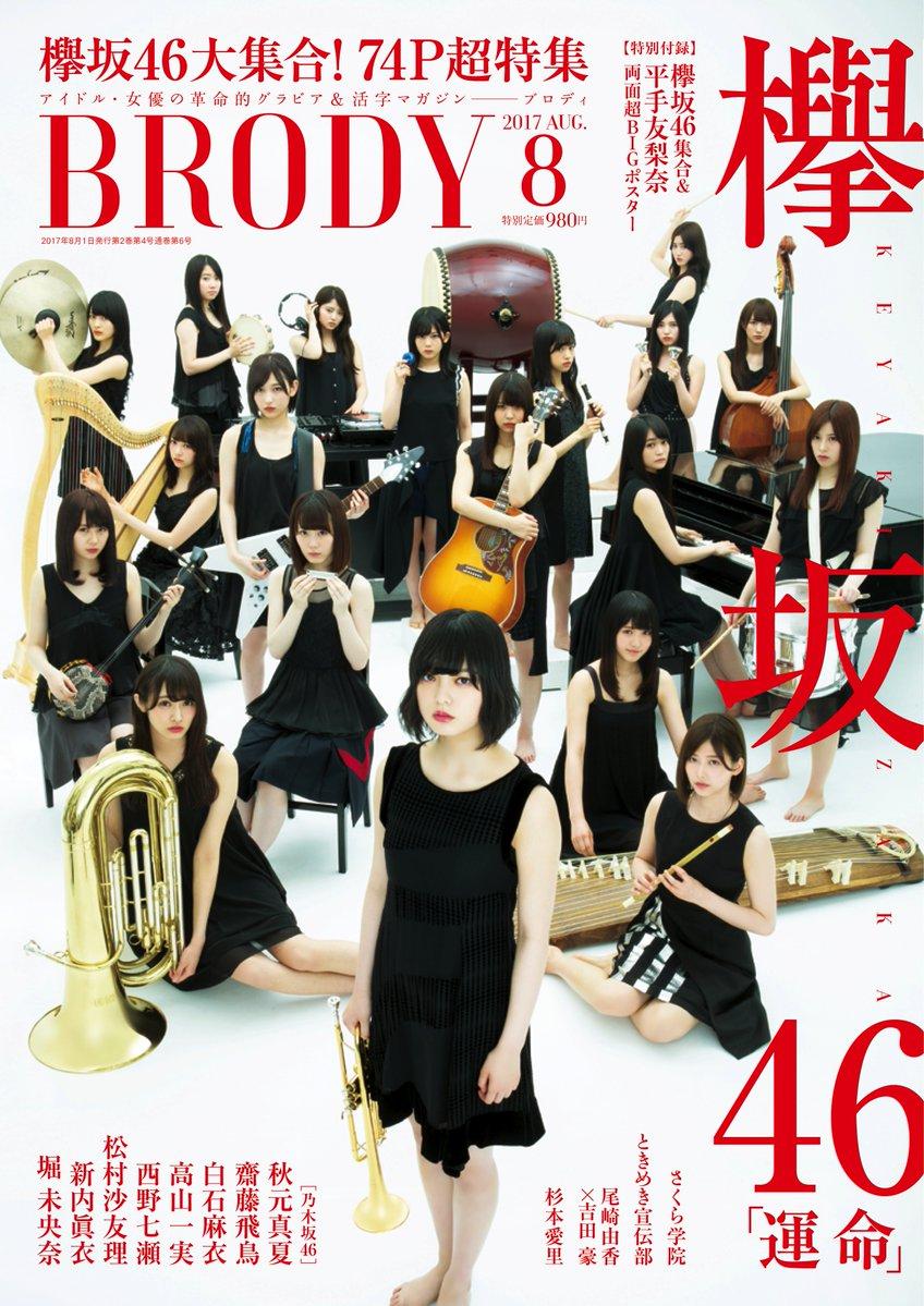 BRODY 2017年8月号 欅坂46