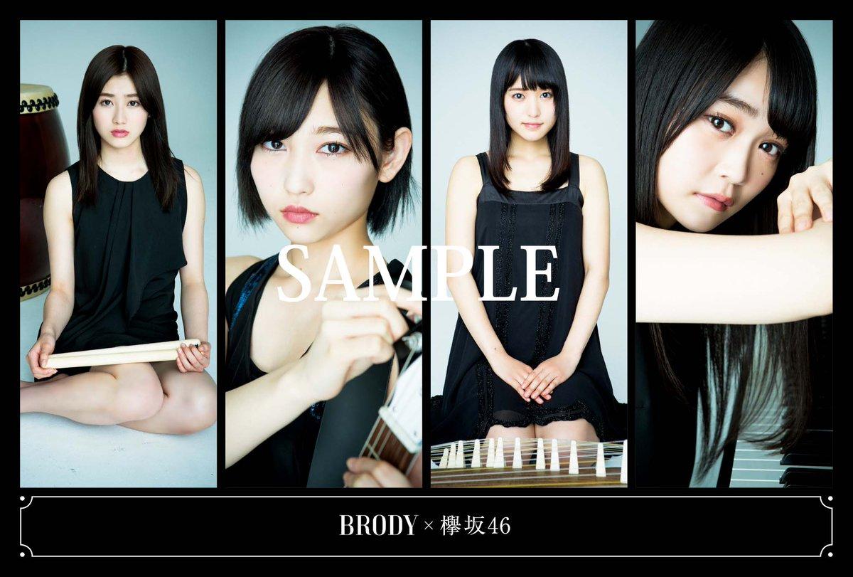 BRODY 2017年8月号 欅坂46 ポストカード