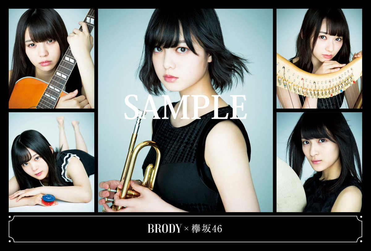 BRODY 2017年8月号 欅坂46 ポストカード2