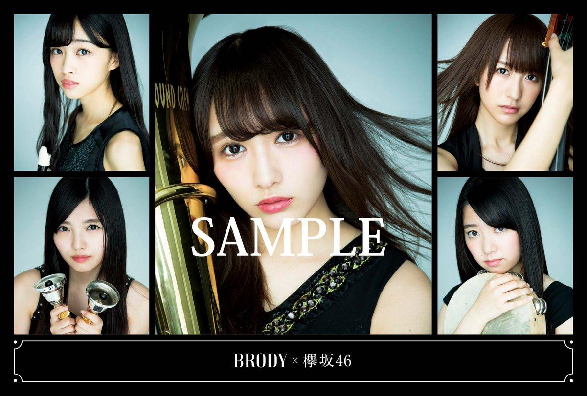 BRODY 2017年8月号 欅坂46 ポストカード4