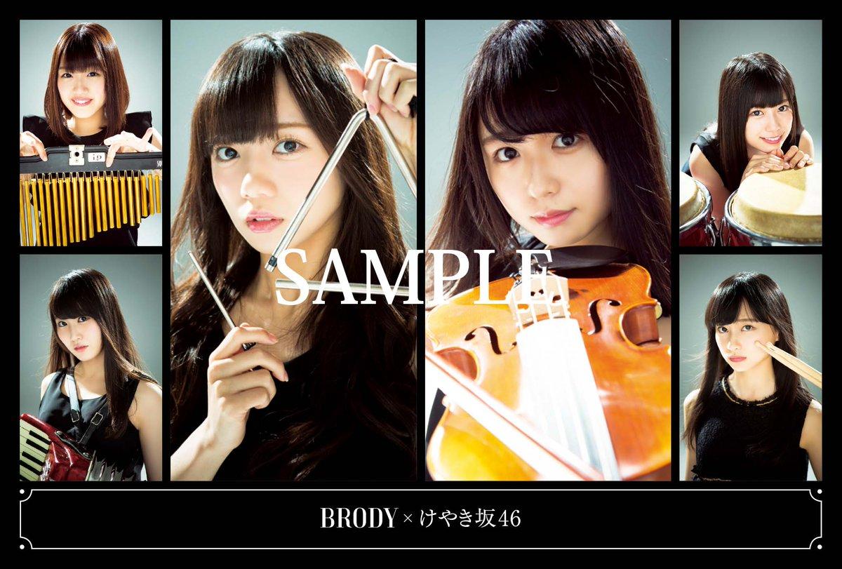 BRODY 2017年8月号 けやき坂46 ポストカード