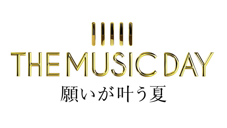 THE MUSIC DAY 願いが叶う夏