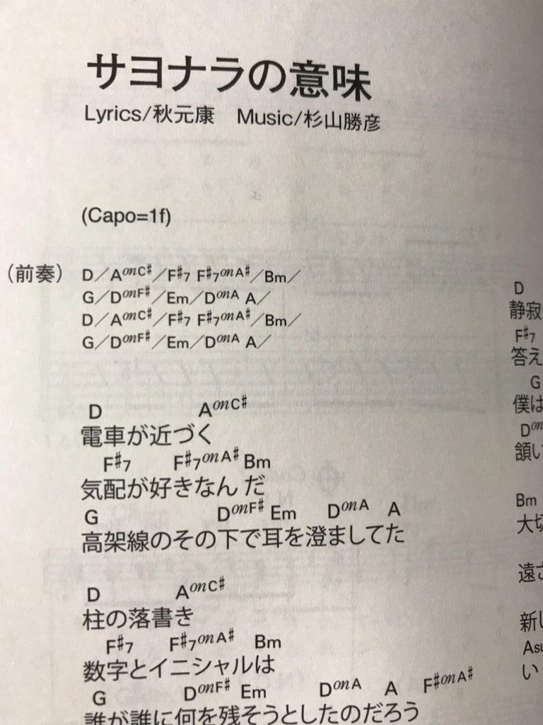 『ギター弾き語り 乃木坂46 ベスト・セレクション』 楽譜
