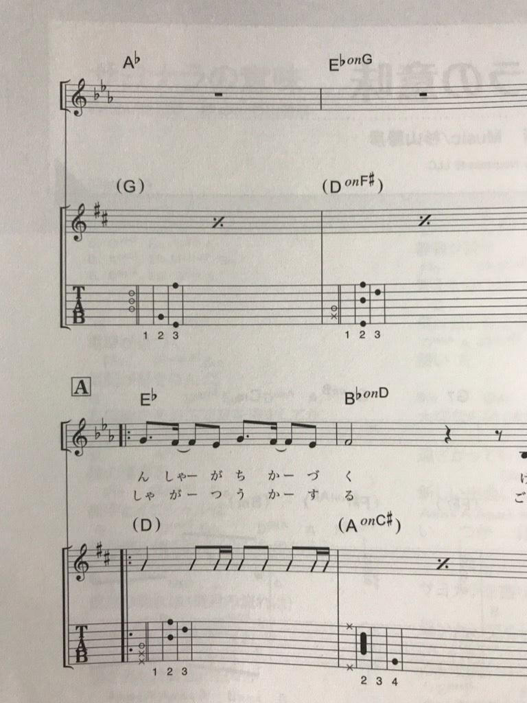 『ギター弾き語り 乃木坂46 ベスト・セレクション』 楽譜2