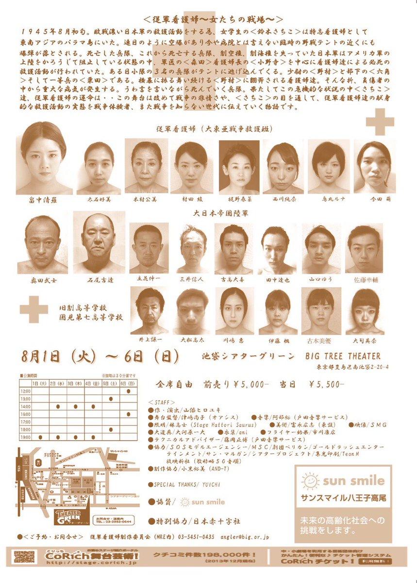 従軍看護婦 畠中清羅2