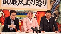左から)古舘伊知郎 毒蝮三太夫 梅沢富美男