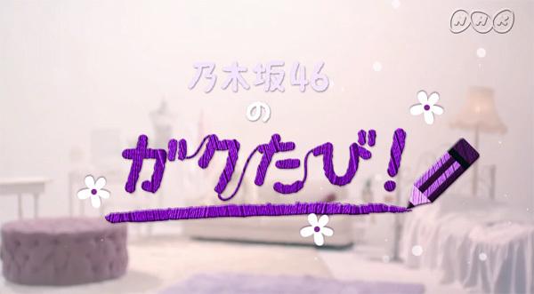 「乃木坂46のガクたび!」渾身の番組OPV再び!