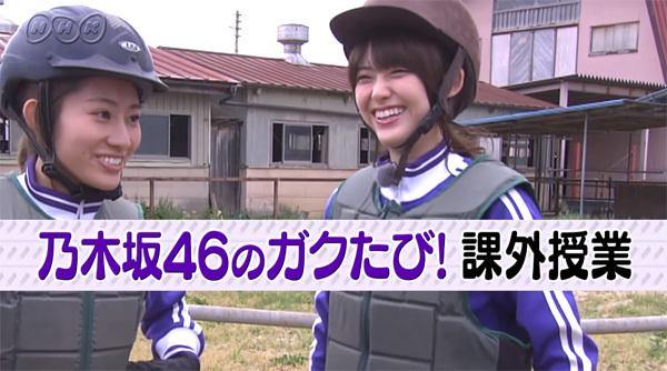 乃木坂46桜井・松村が乗馬体験「乃木坂46のガクたび!」
