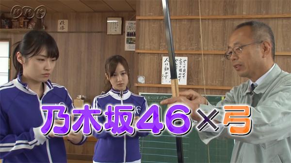 乃木坂46高山・星野が弓道体験「乃木坂46のガクたび!」