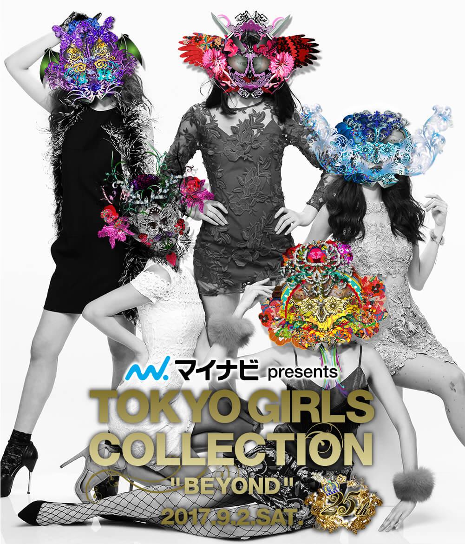 第25回 東京ガールズコレクション2017 AUTUMN/WINTER