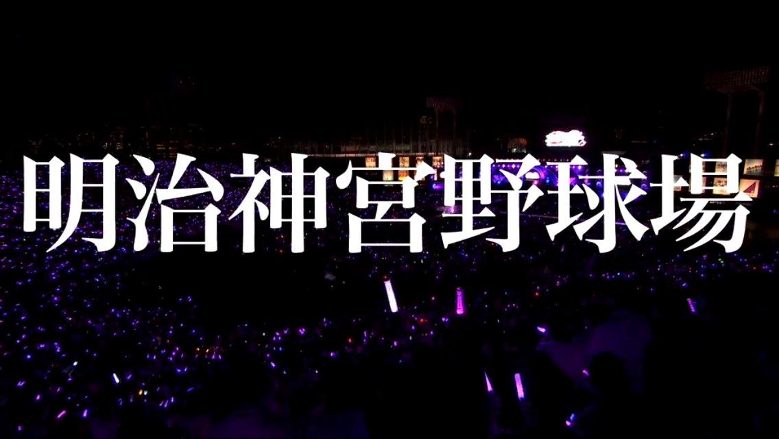 乃木坂46 真夏の全国ツアー2017 明治神宮野球場公演 それぞれの期生ライブ