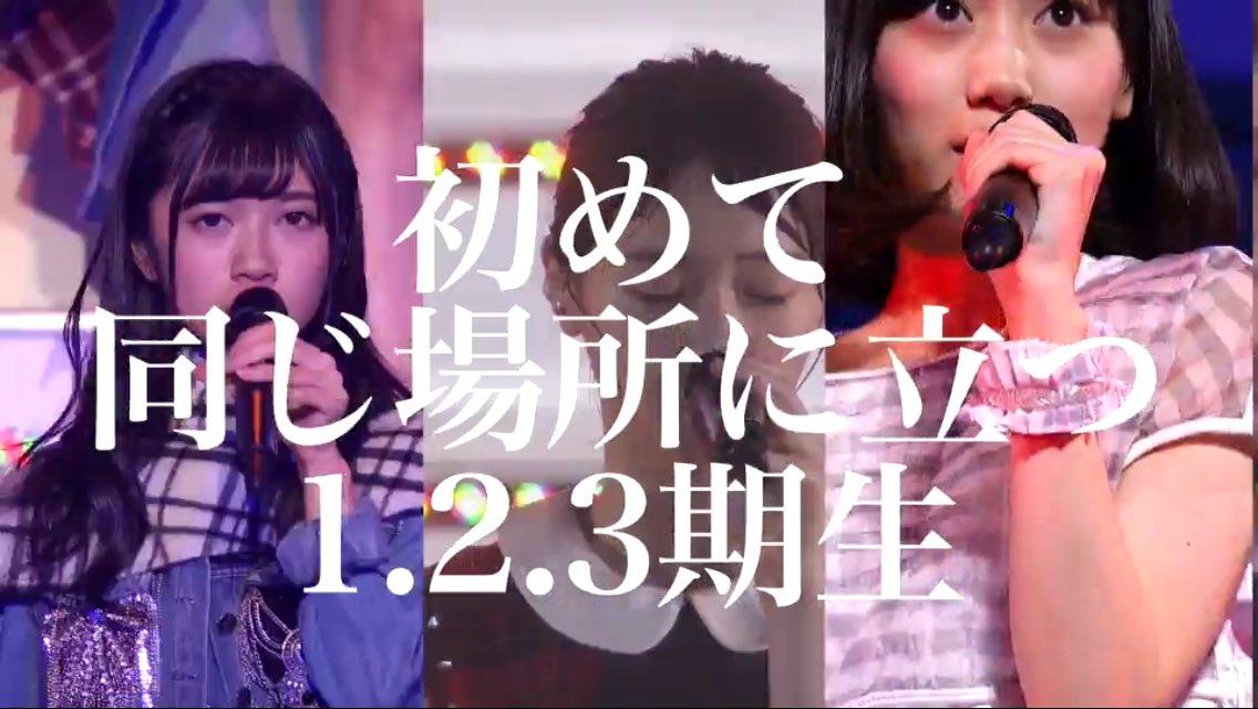 乃木坂46 真夏の全国ツアー2017 明治神宮野球場公演 それぞれの期生ライブ2